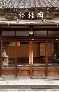 八百源店舗リサイズ.jpg