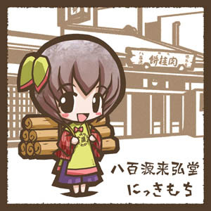 シナモン小町.jpg