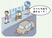 道交法02.jpg