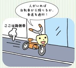 道交法05.jpg